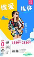 做爱桂林旅游海报