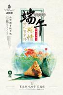 中国风粽情端午
