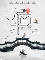 江南旅游文化海报