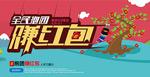 淘宝春季旅游海报