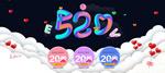 电商520情人节