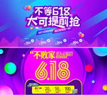 淘宝网店促销海报