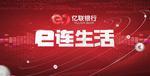 亿联银行科技海报