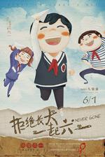 儿童节复古海报