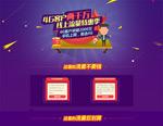 4G流量促销网站