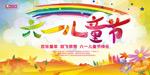 彩虹六一儿童节