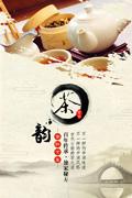中国风茶文化