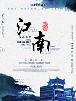 水墨江南旅游海报