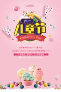 儿童节蛋糕店海报