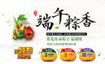 端午粽香淘宝海报