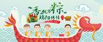 端午节粽子活动