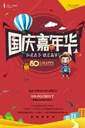 国庆嘉年华海报