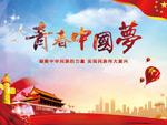 青春中国梦海报