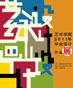 毕业设计展海报