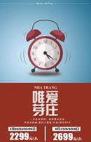 芽庄旅游海报