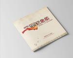中国风毕业纪念册