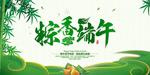 粽香端午海报