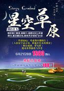草原旅游海报