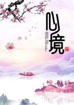 中国风养生海报