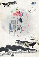 古镇旅游海报