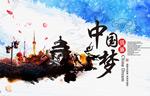 中国梦海报展板