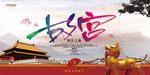 故宫旅游海报