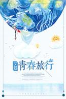 青春旅行海报