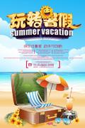 盛夏暑期海报