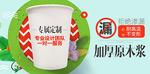 淘宝广告纸杯