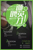 金融人才招聘海报