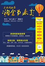 房产网站海报