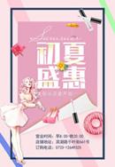 初夏盛惠海报
