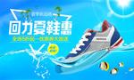 夏季男鞋新品海报