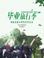 青春毕业旅游季