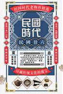 民国日历式海报
