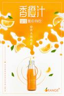 鲜橙果汁海报