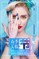 美妆节宣传海报