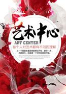 艺术中心宣传海报