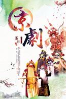 京剧国粹宣传海报