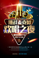 KTV活动宣传海报