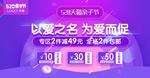 520天猫亲子节