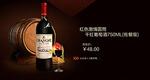 京东葡萄酒海报