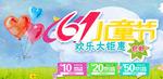 儿童节banner
