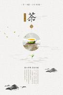 中国风茶馆海报