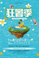 狂暑季促销海报