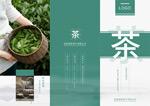 清新茶叶折页
