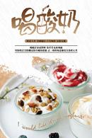 大气酸奶海报