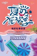 创意夏季海报