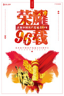 建党荣耀96周年