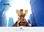 团队荣耀企业文化